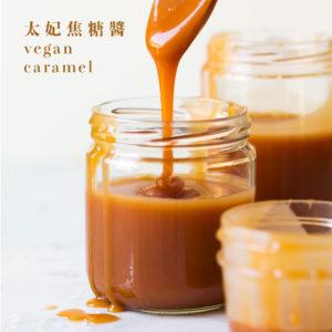 純素VEGAN太妃焦糖醬